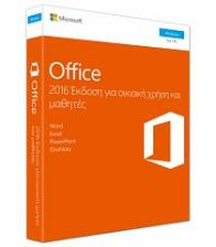 MS OFFICE 2016 HOME STUDENT 32-bit/x64 GR MEDIALESS (79G-04758)